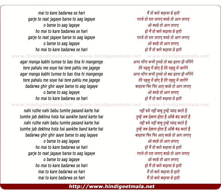lyrics of song Mai To Kare Badarwa Se Hari