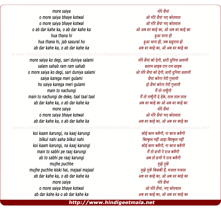 lyrics of song More Saiya Bhaye Kotwal