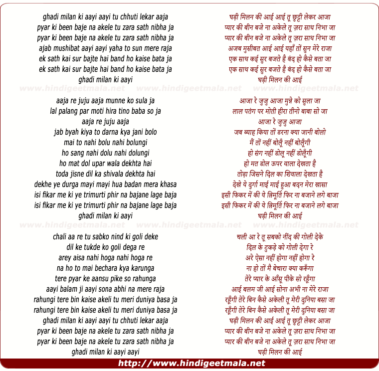 lyrics of song Ghadi Milan Ki Aayi Aayi Tu Chhuti Lekar Aaja