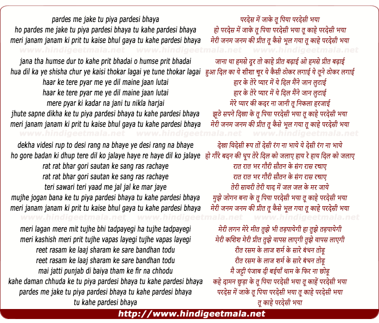 lyrics of song Pardes Me Ja Ke Tu Piya