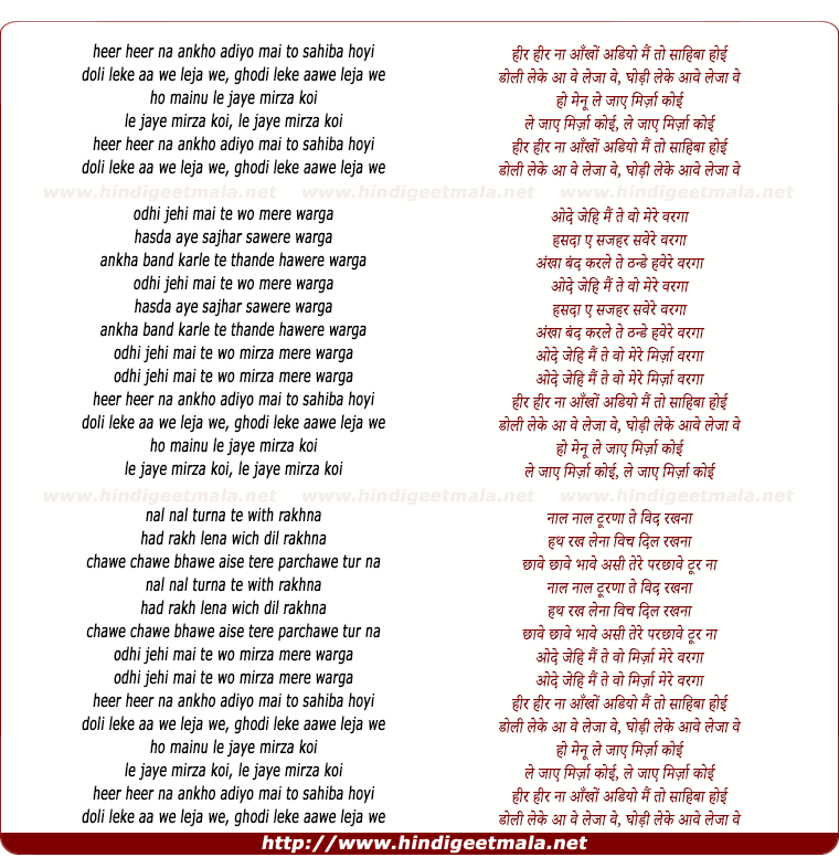 lyrics of song Heer Heer Na Aankho Adiyo (Heer)