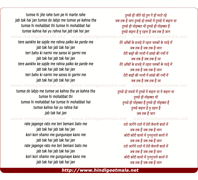 lyrics of song Jab Tak Hai Jan Teri Baho Ki