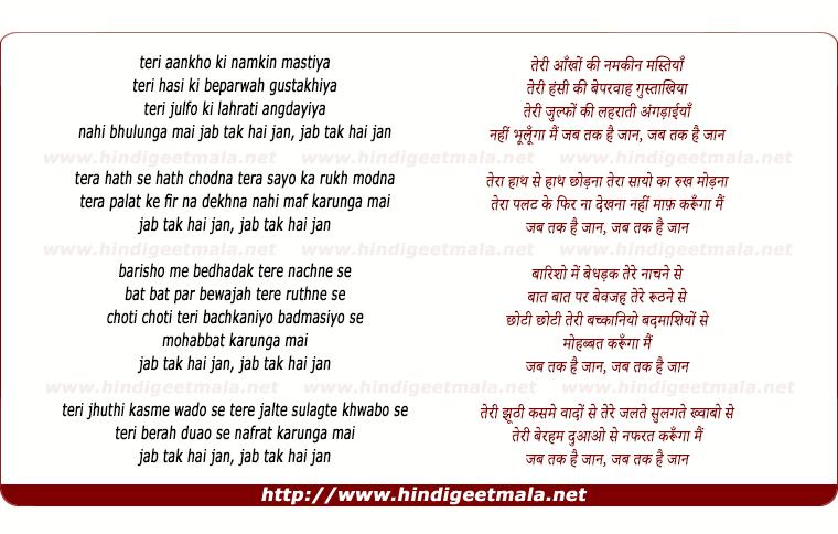 lyrics of song Jab Tak Hai Jaan (The Poem)