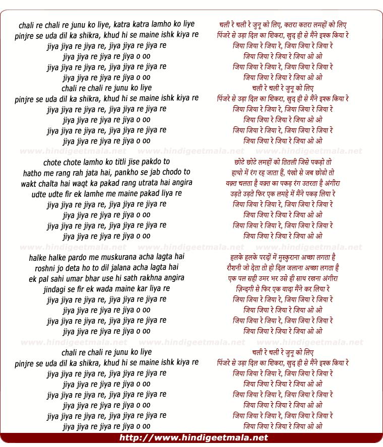 lyrics of song Jiya Jiya Re Jiya (Jiya Re)