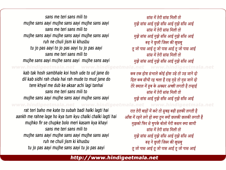 lyrics of song Saans Me Teri Sans Mili To