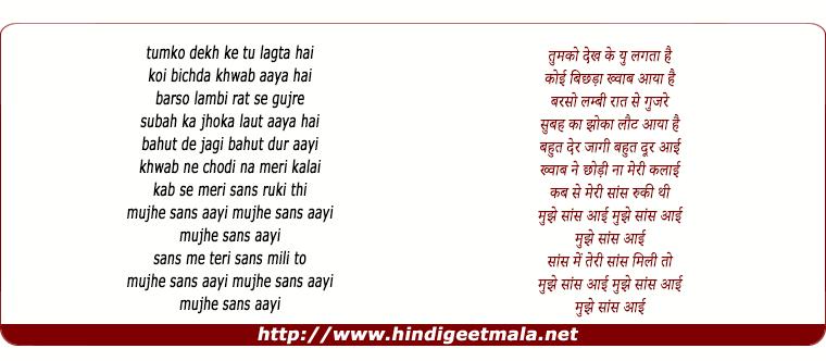 lyrics of song Saans