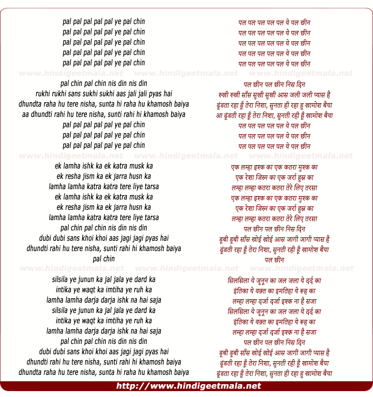 lyrics of song Pal Pal Ye Pal Chin