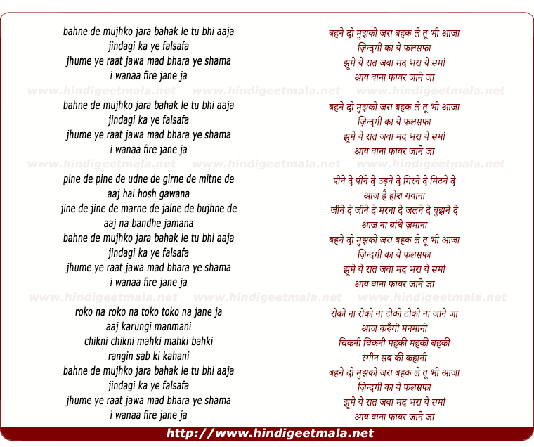 lyrics of song Bahne Dey