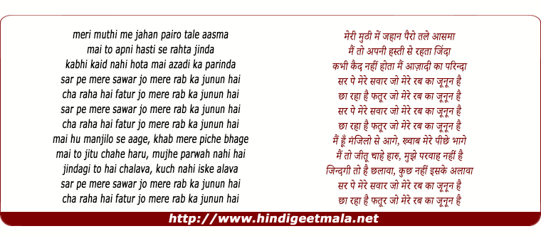lyrics of song Rab Ka Junoon