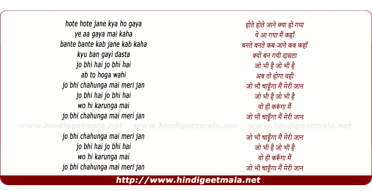 lyrics of song Hote Hote Jane Kya Ho Gaya