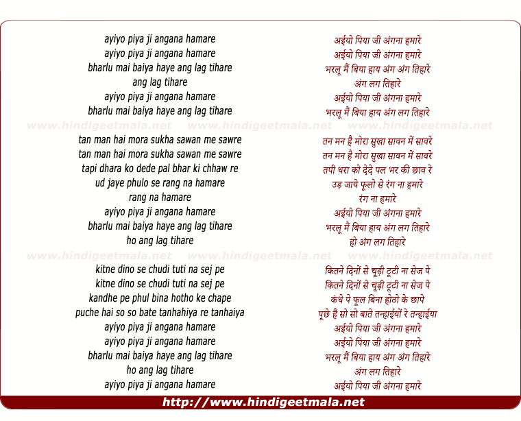 lyrics of song Aiyo Piyaji