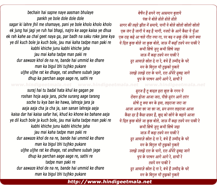 lyrics of song Bechain Hai Sapne Naye Aasman Bhulaye
