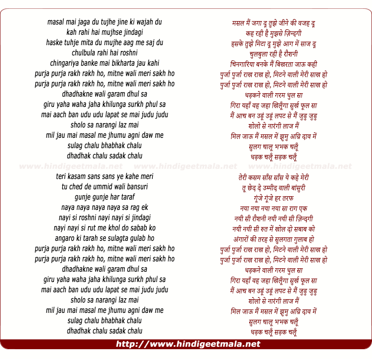 lyrics of song Jeene Ki Wajah