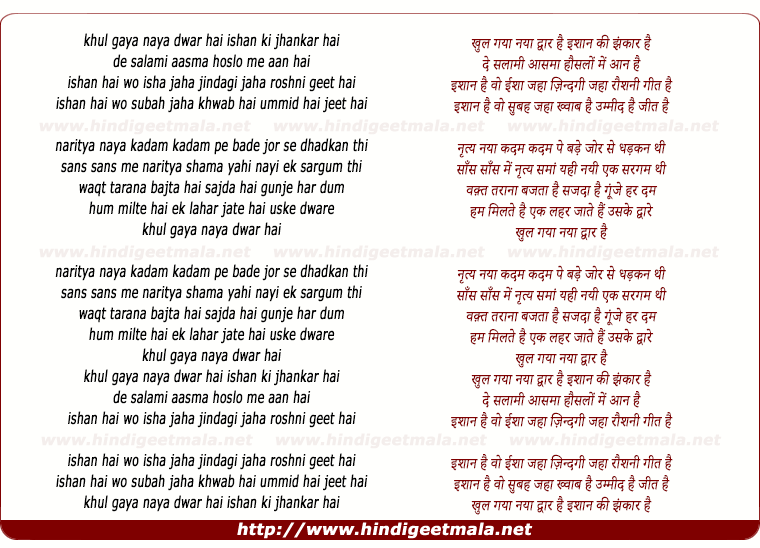 lyrics of song Ishan Ki Jalkar Hai (ishan)