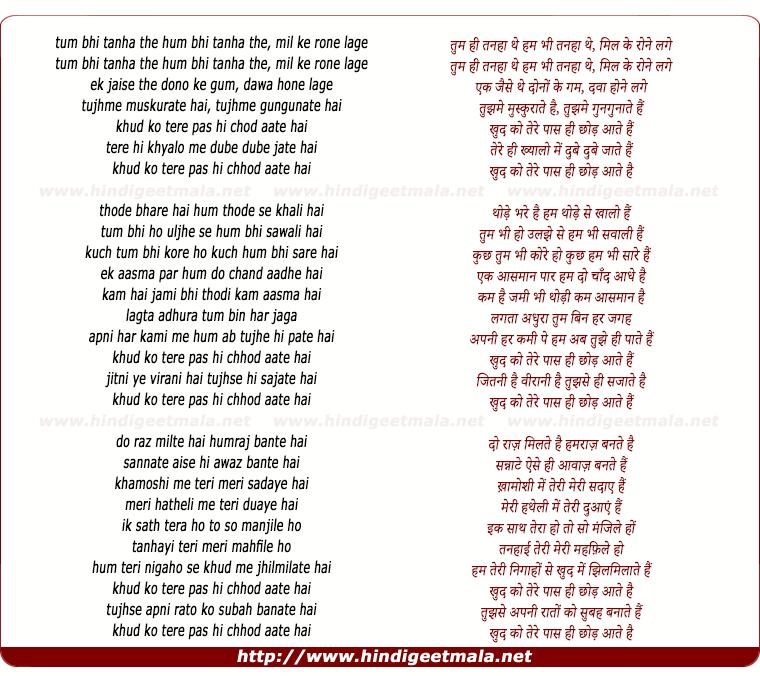 lyrics of song Tum Bhi Tanha The Hum Bhi Tanha The