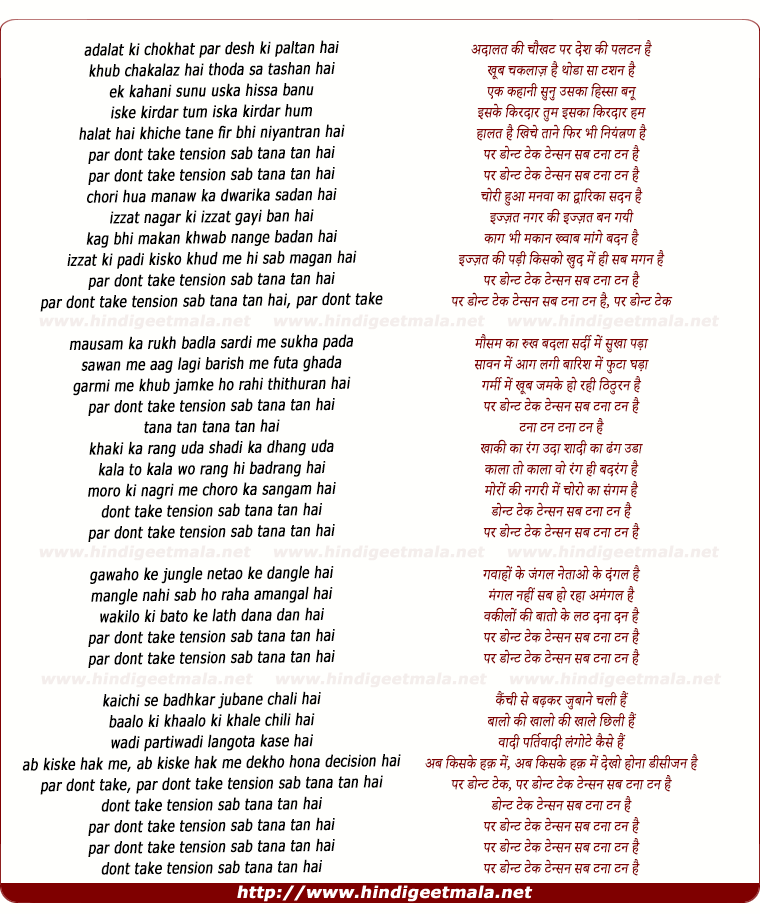 lyrics of song Don't Take Tension