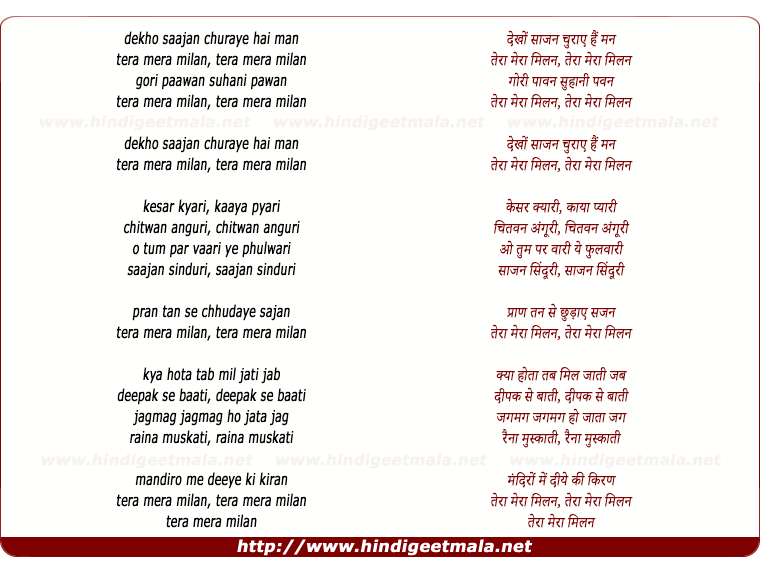 lyrics of song Dekho Sajan Churaye Hai Mann Tera Mera Milan
