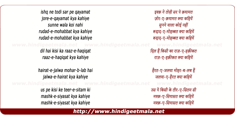 lyrics of song Ishq Ne Todi Sar Pe Qayamat