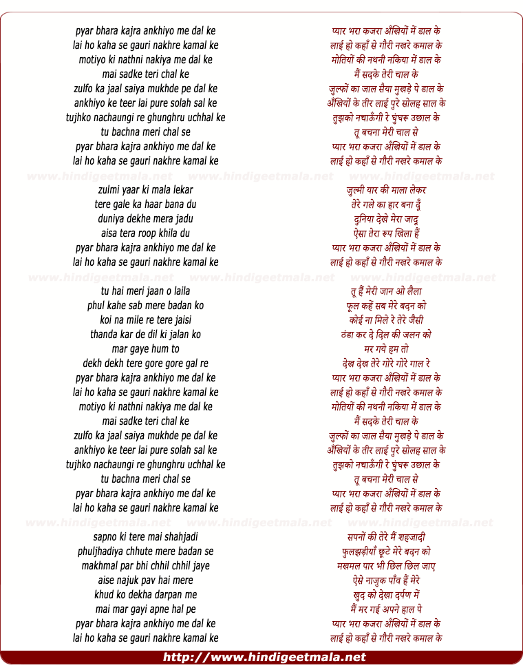 lyrics of song Pyar Bhara Kajara Aankhiyo Me Daal Ke
