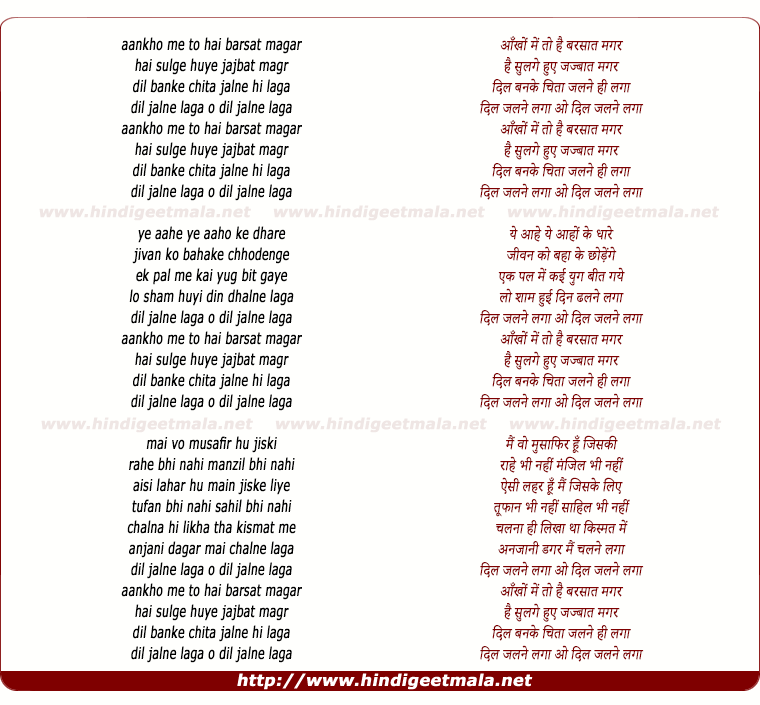 lyrics of song Aankho Me To Hai Barsaat