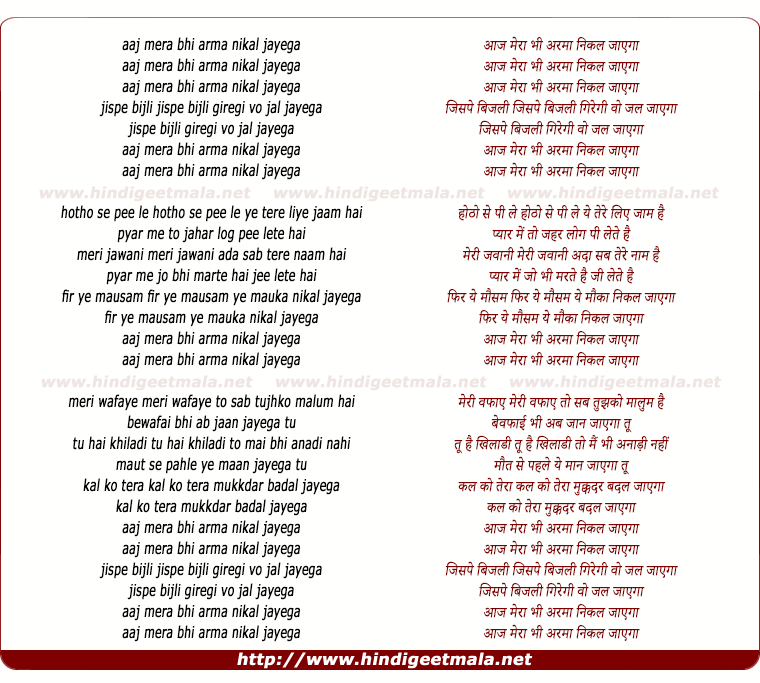 lyrics of song Aaj Mera Bhi Armaan Nikal Jayega