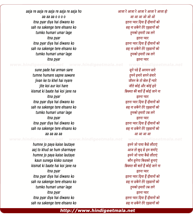 lyrics of song Itna Pyar Diya Hai Diwano Ko