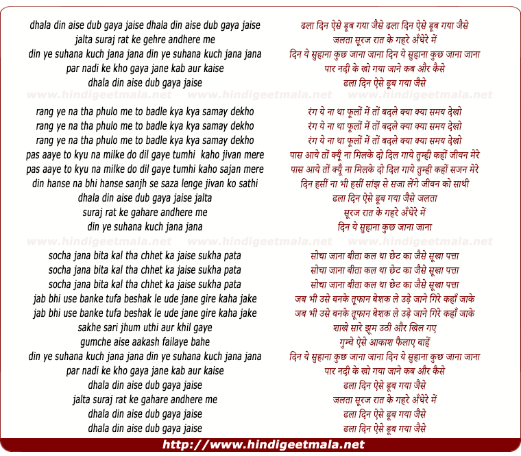 lyrics of song Dhala Din Aise Dubh Gaya Jaise