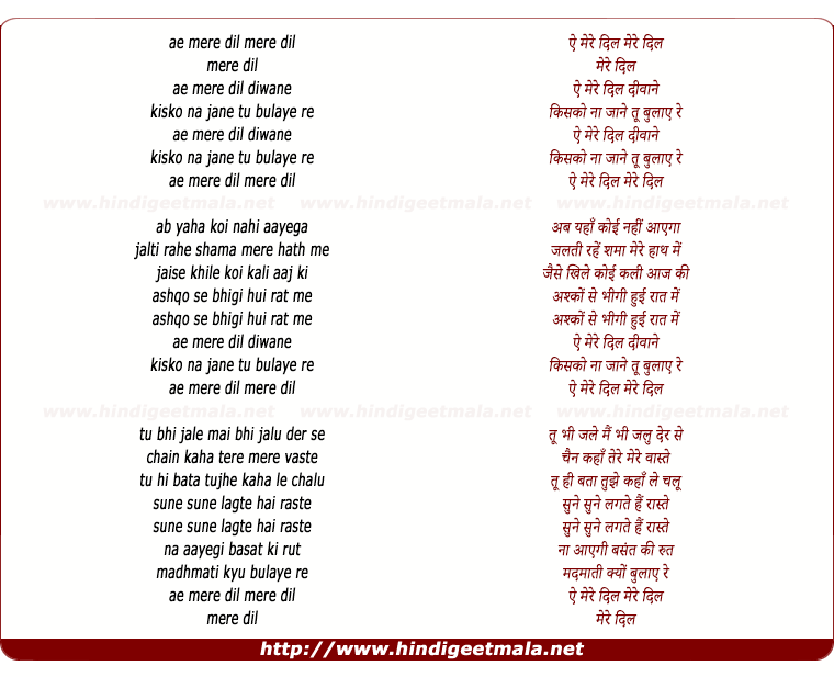 lyrics of song Ae Mere Dil Diwane