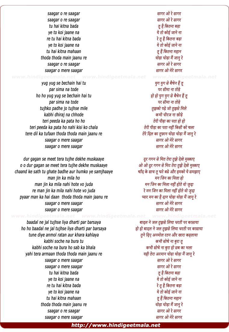 lyrics of song Saagar O Re Saagar Tu Hai Kitna Bada