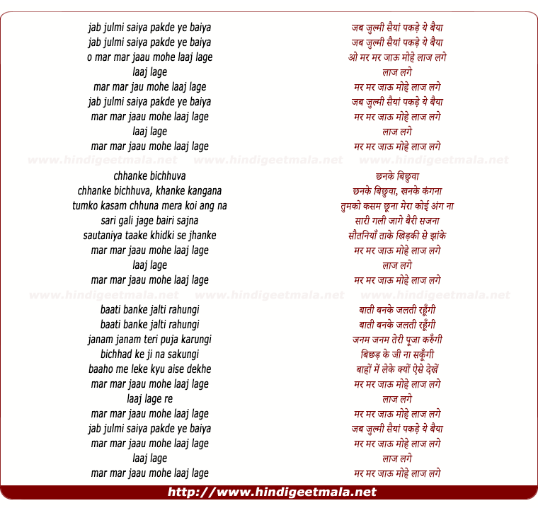 lyrics of song Jab Julmi Saiya Pakde Ye Baiya