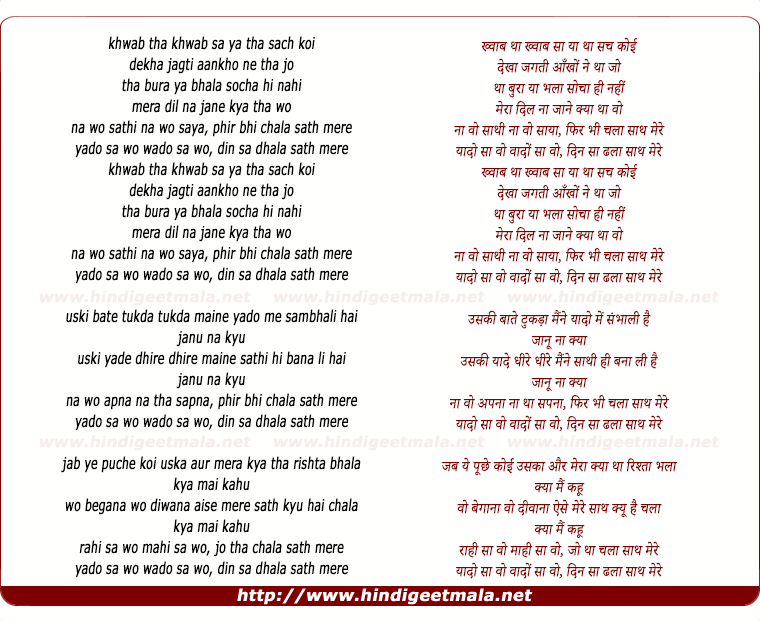 lyrics of song Khwab (Raghav's Confession)