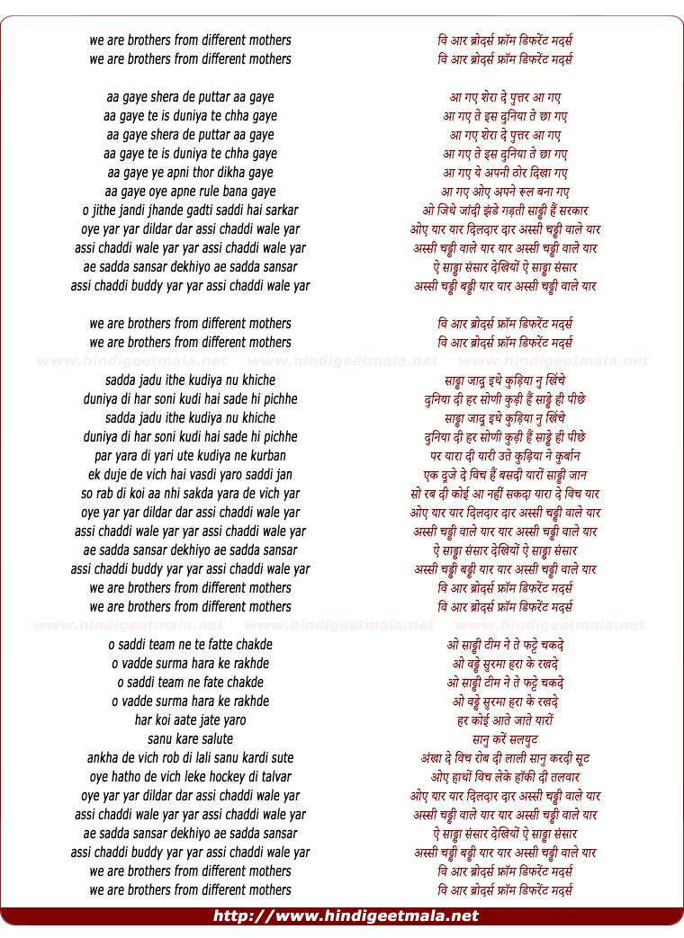 lyrics of song Chaddi Wale Yaar (Speady Singhs)