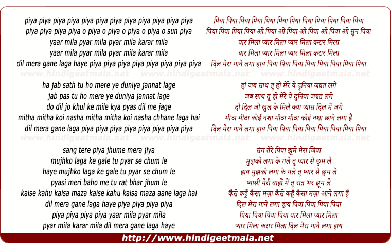 lyrics of song Yaar Mila Pyar Mila