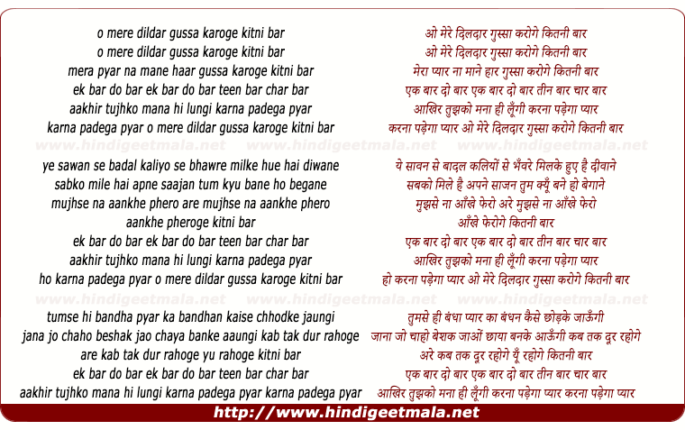 lyrics of song O Mere Dildar Gussa Karoge Kitani Baar