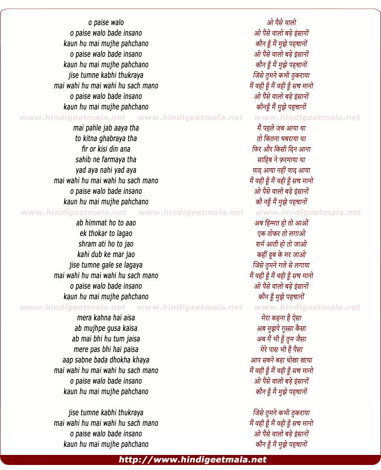 lyrics of song O Paise Wale Bade Insano Kaun Hu Main Mujhe Pehchano