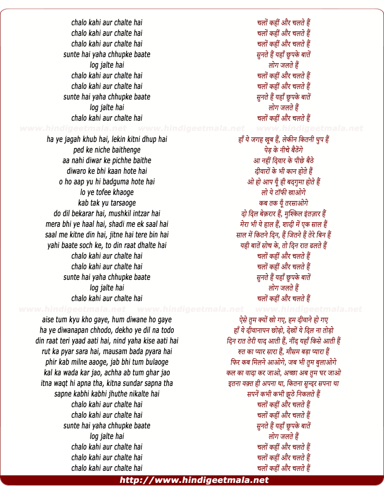 lyrics of song Chalo Kahi Aur Chalte Hai