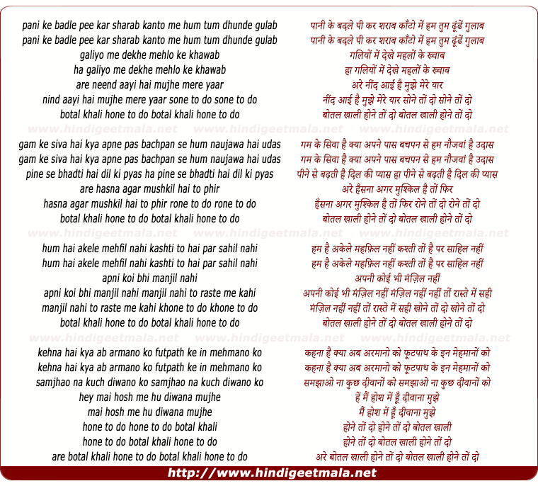 lyrics of song Botal Khali Hone To Do