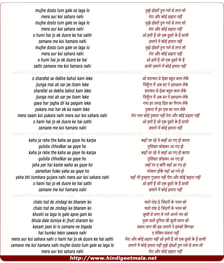 lyrics of song Mujhe Dosto Tum Gale Se