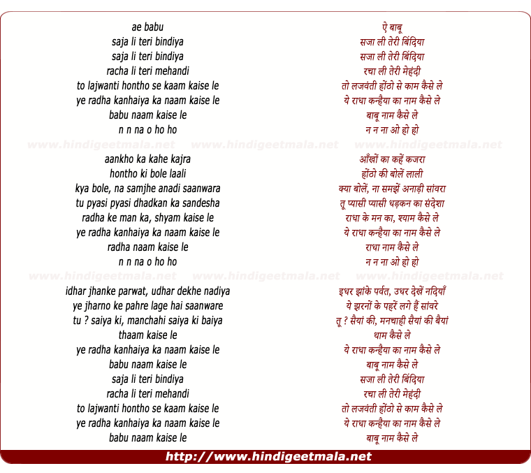 lyrics of song Saja Li Teri Bindiya