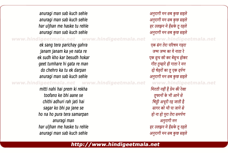 lyrics of song Anuragi Man Sab Kuch Sah Le