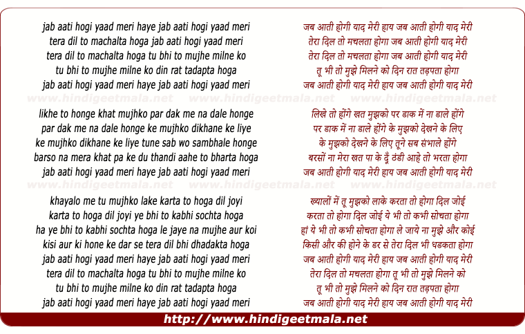 lyrics of song Jab Aati Hogi Yaad Meri