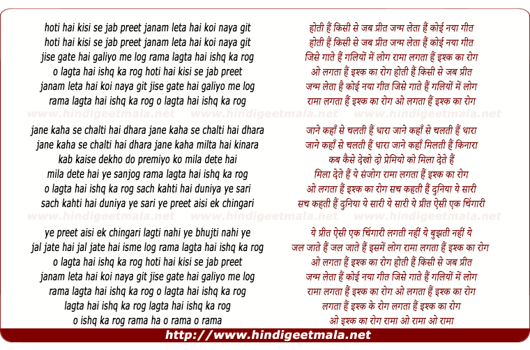 lyrics of song Hoti Hai Kisi Se Jab Preet