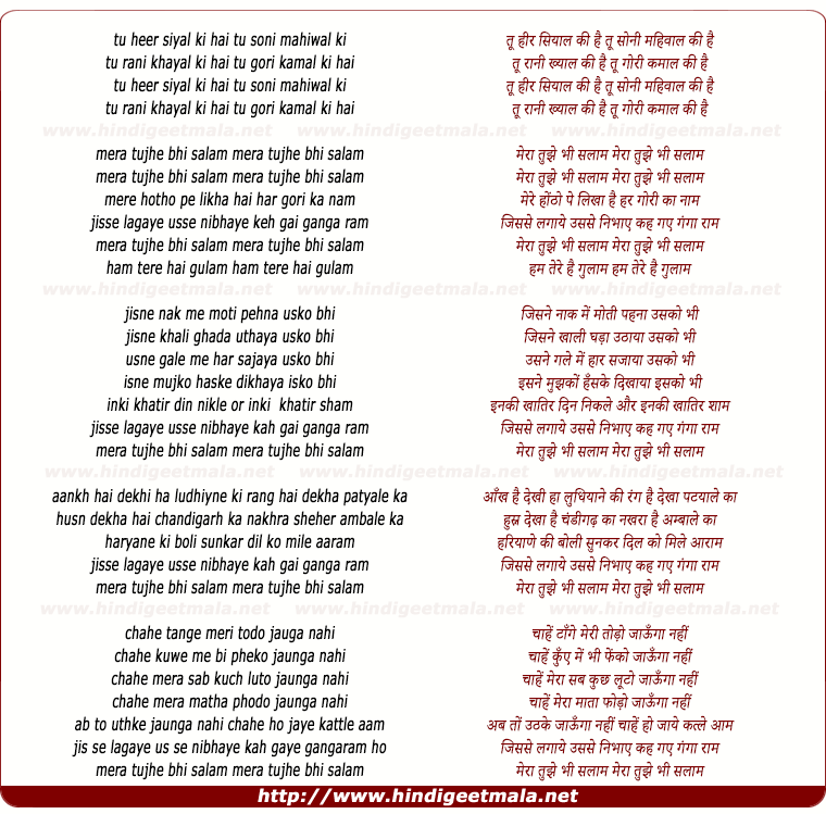 lyrics of song Mera Tujhe Bhi Salaam