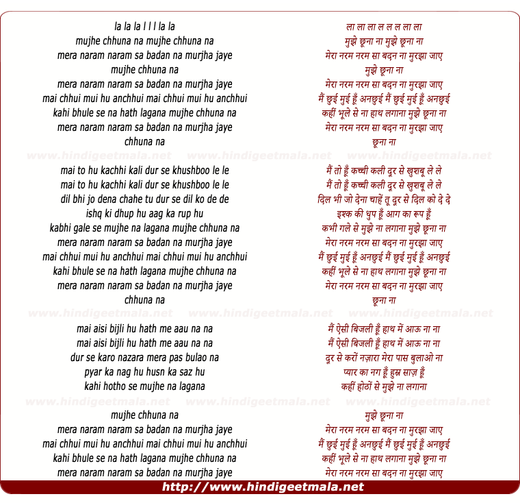 lyrics of song Mujhe Chhuna Na Mujhe Chhuna Na