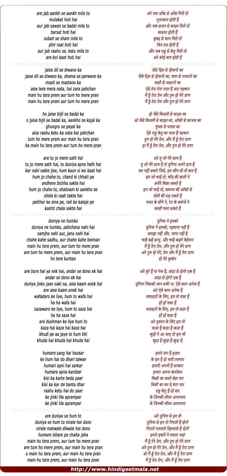 lyrics of song Mai Hu Tera Prem Aur Tum Ho Mere Praan