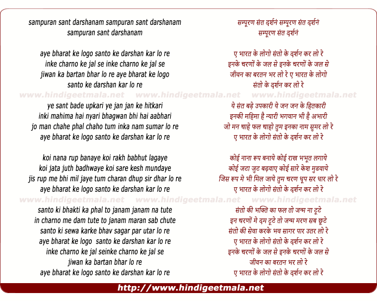 lyrics of song Ae Bharat Ke Logo Santo Ke Dharshan Kar Lo