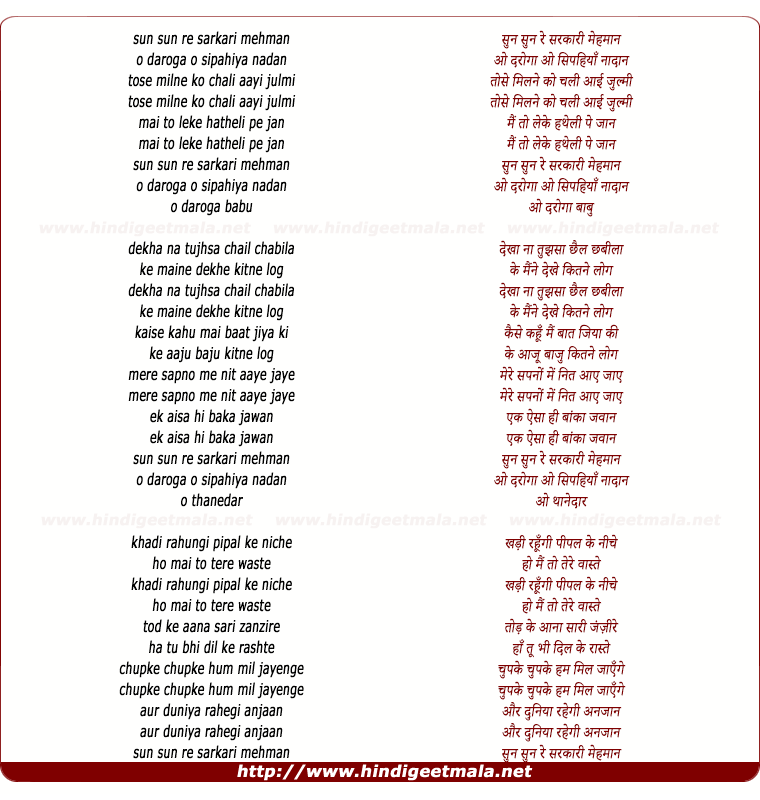 lyrics of song Sun Sun Re Sarkari Mehman