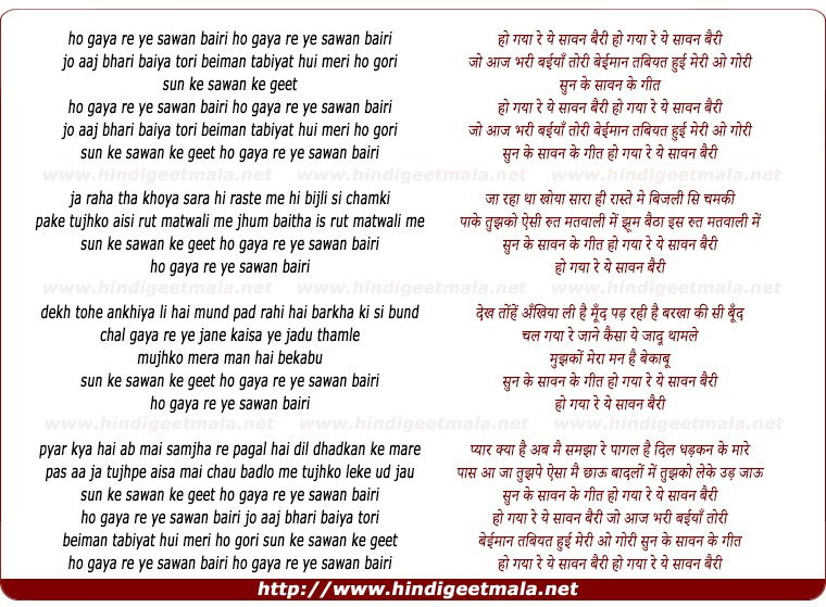 lyrics of song Ho Gaya Re Ye Sawan Bairi