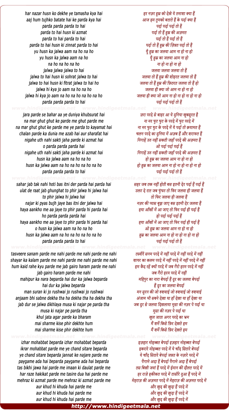 lyrics of song Har Nazar Husn Ko Dekhe Ye