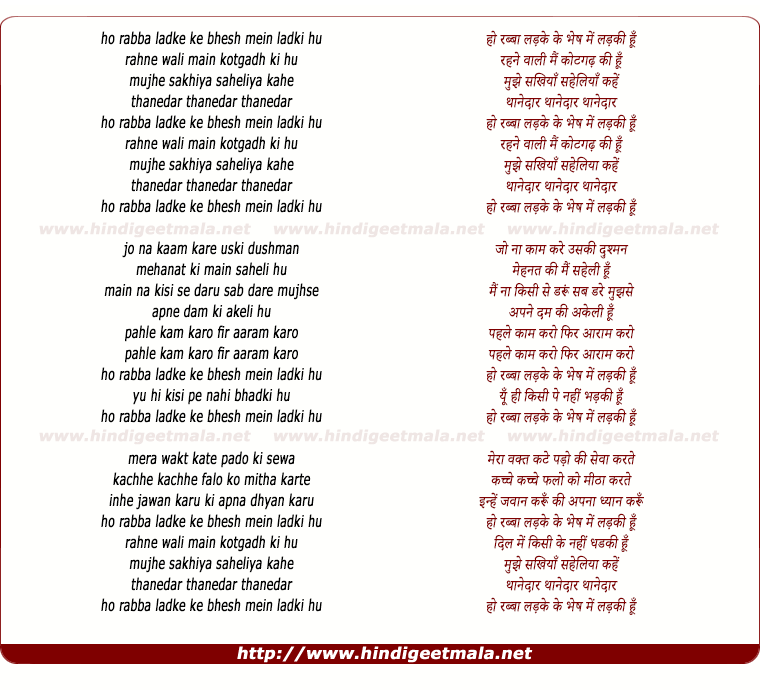 lyrics of song Ladke Ke Bhes Me Ladki Hu